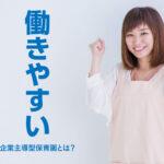 大阪の働きやすい企業主導型保育園とは?