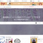 【保育士必見!】お便りや資料に使えるイラスト素材サイト5選